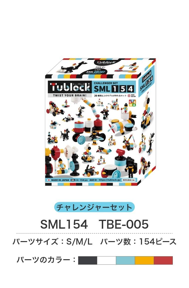 Tublock チャレンジャーセットSML154 TBE-005
