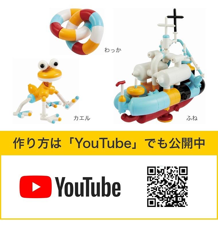 作り方は「YouTube」でも公開中