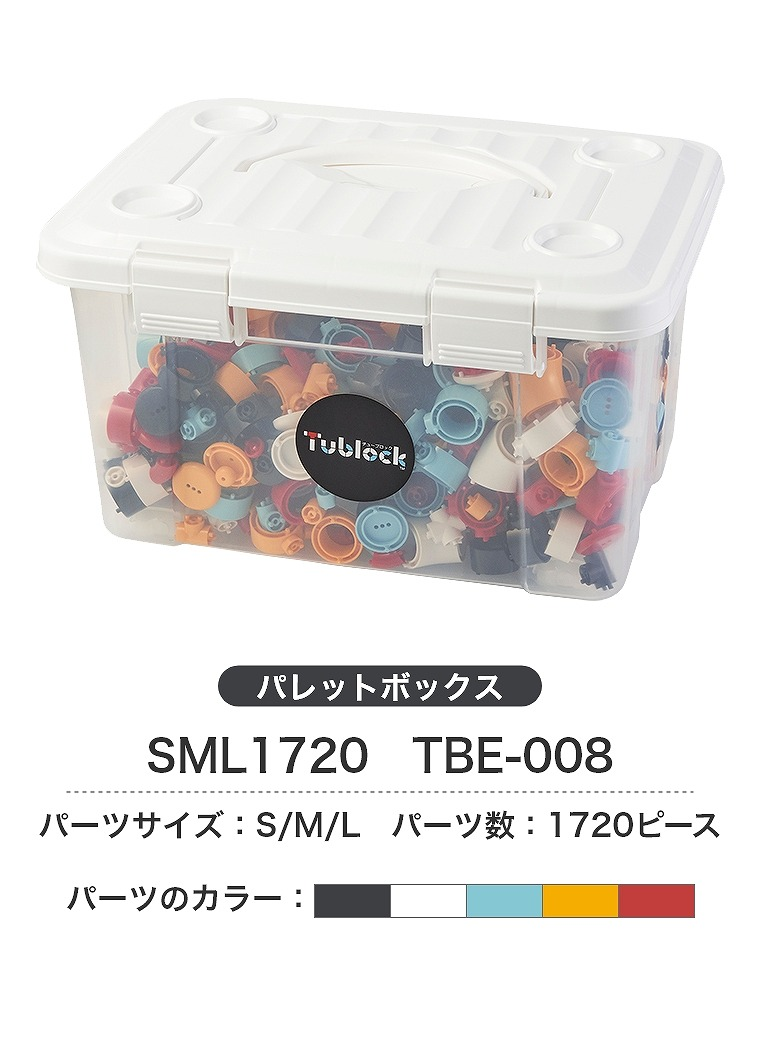 Tublock パレットボックス SML1720