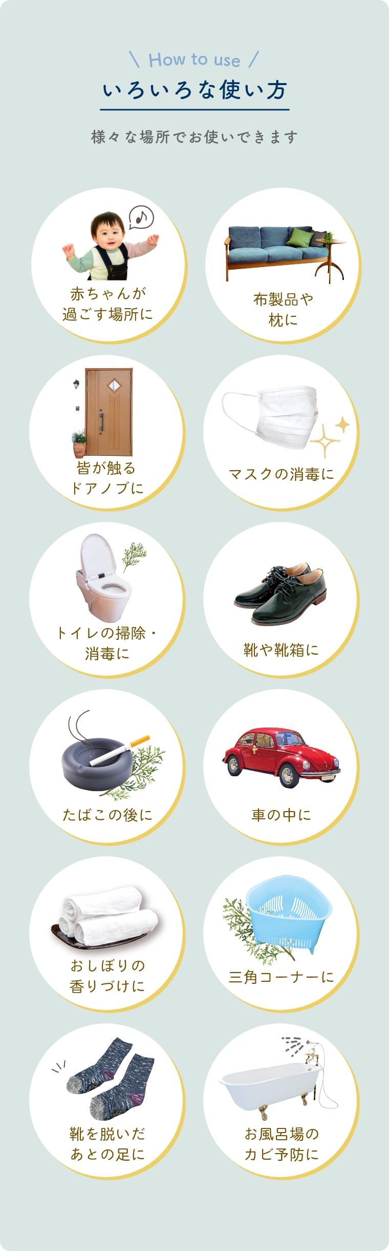 赤ちゃん 枕 ドアノブ マスクの消毒 トイレ掃除 靴 たばこ 車内 おしぼり 三角コーナー カビ予防 エッセンシャルひのきミスト