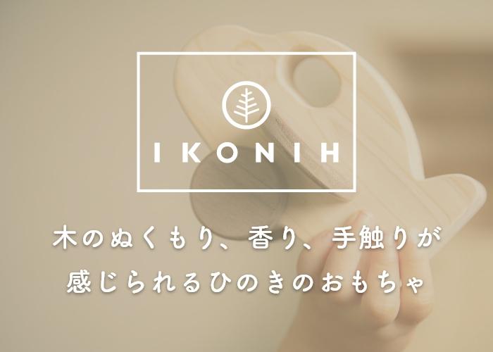 国産檜を使用した木のおもちゃ IKONIH(アイコニー)