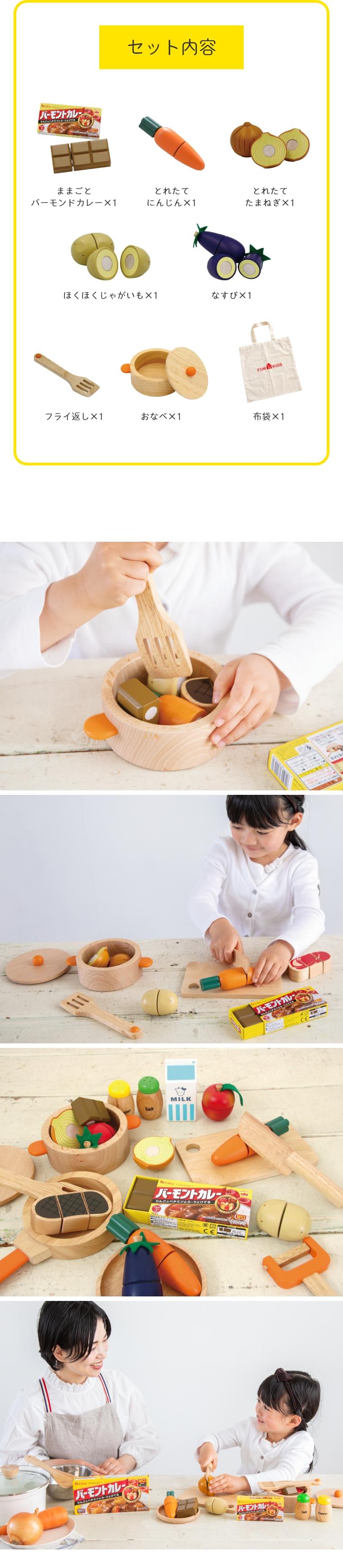 本物そっくり! バーモンドカレーで作る野菜カレーセット (プチマルシェ)