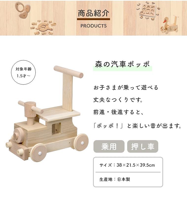 商品紹介_森の汽車ポッポ W-027