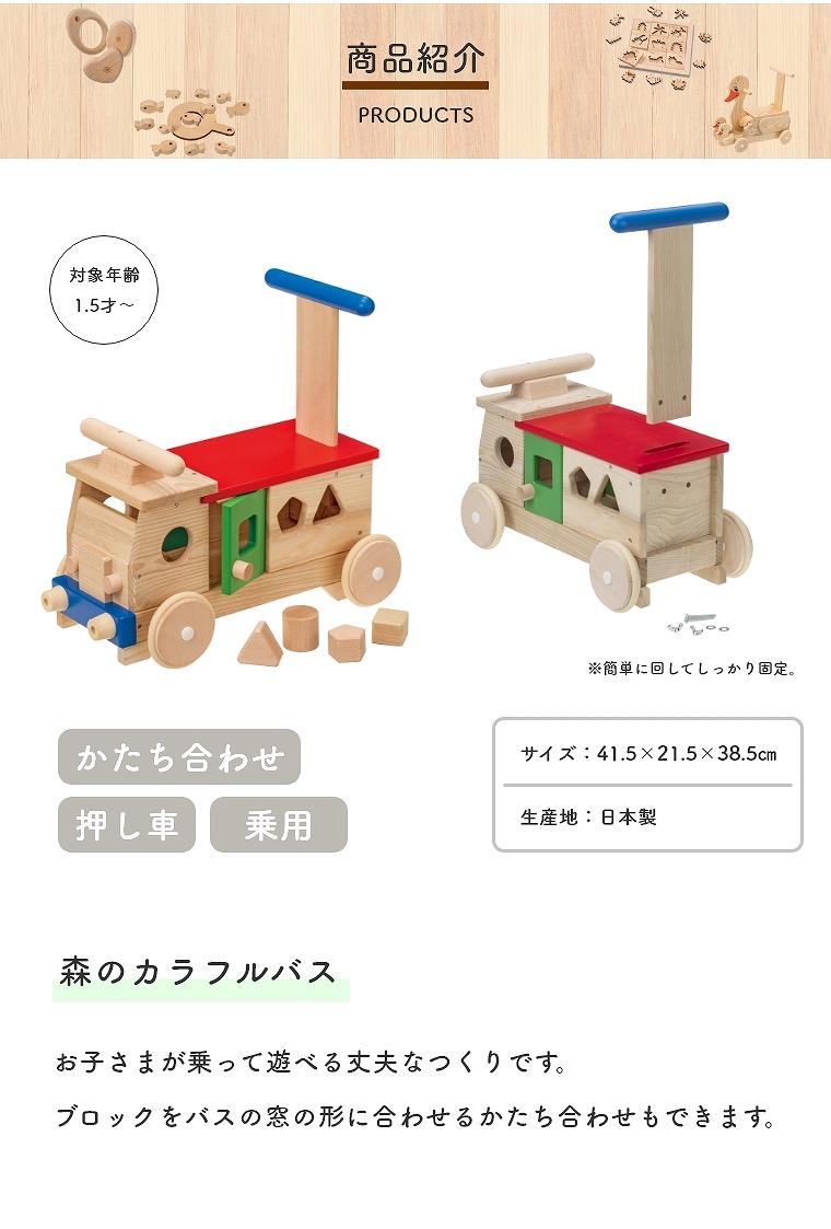 商品紹介_森のカラフルバス W-87