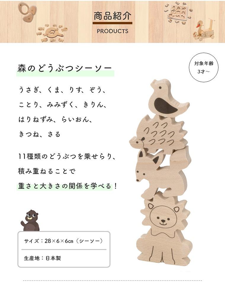 商品紹介_森のどうぶつシーソー NH-04