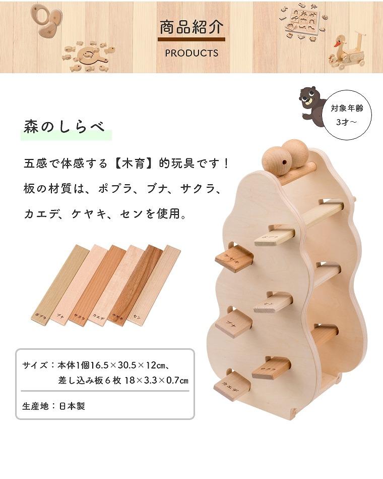 商品紹介_森のしらべ W-90