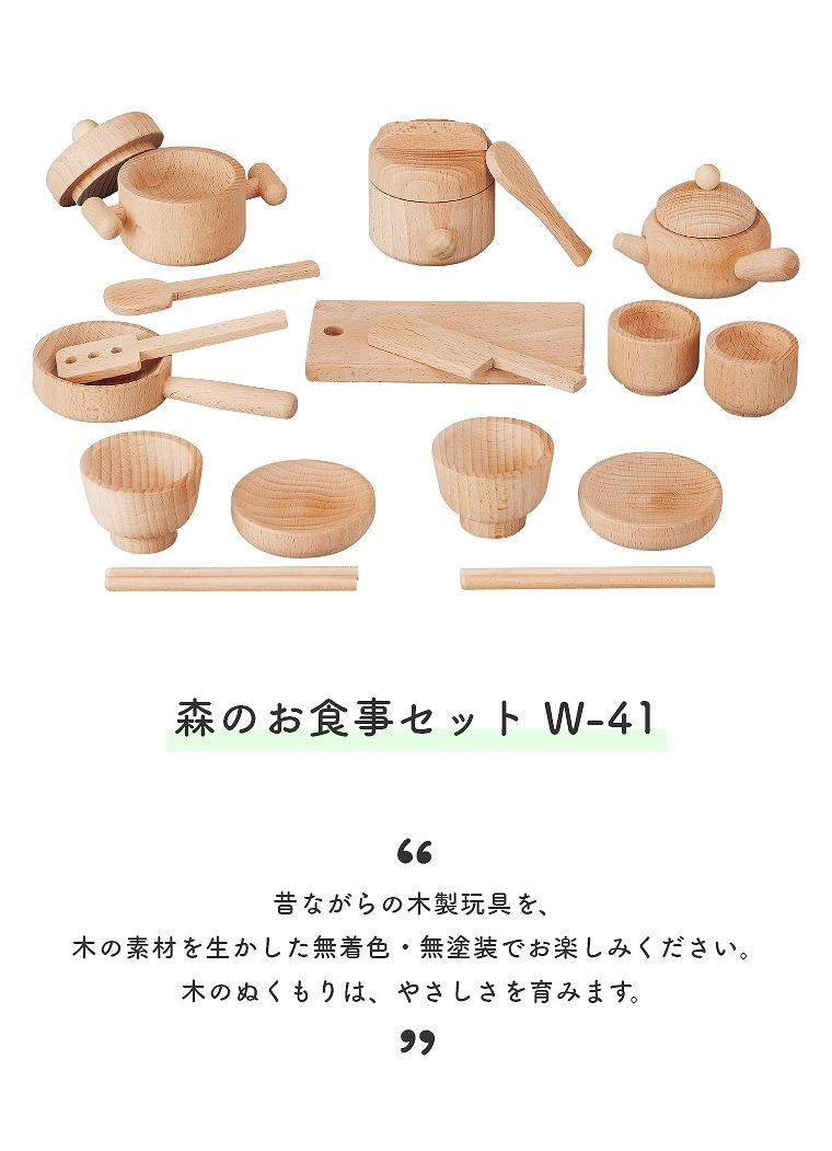 森のお食事セット W-41