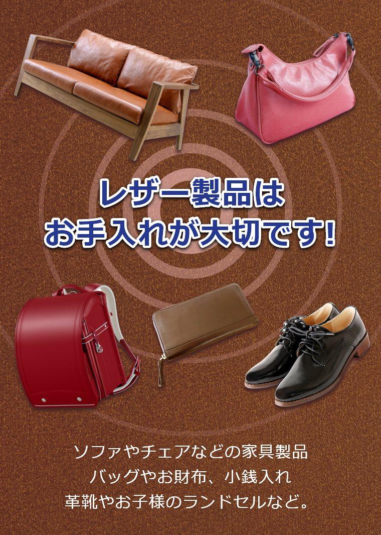 ソファやチェアなどの本皮製家具製品、バッグやお財布、小銭入れ、革靴やお子様のランドセルなど。レザー製品はお手入れが大切です!