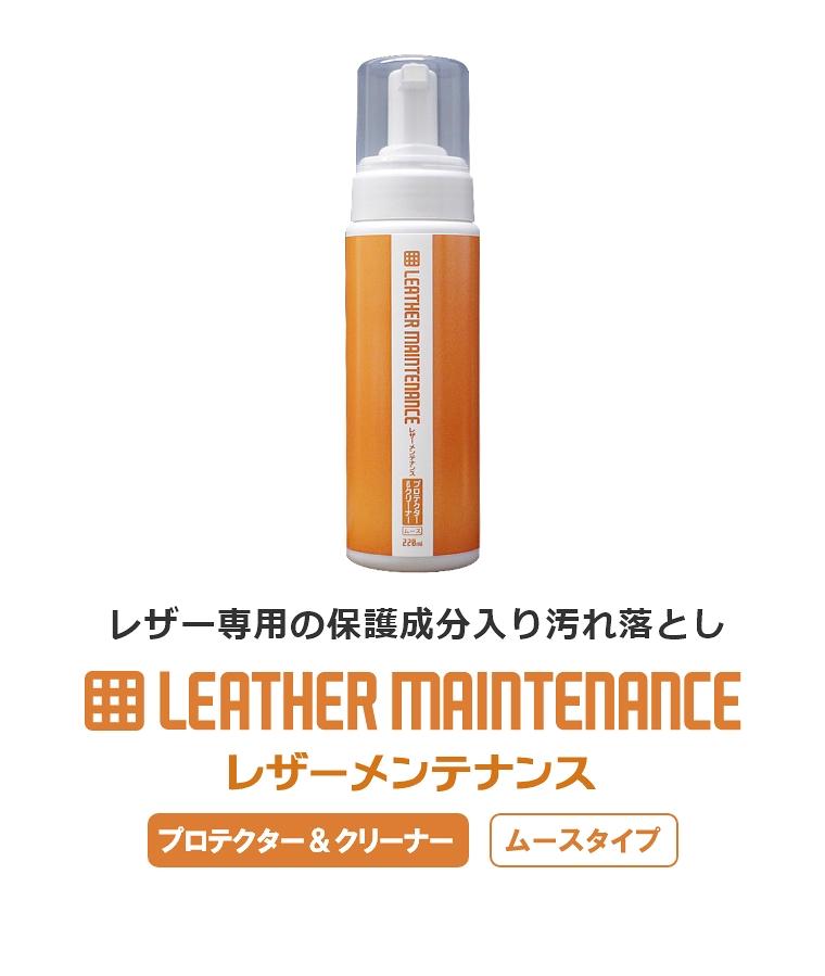 レザー専用の保護成分入り汚れ落とし。本皮製品を永く美しくお使いいただくためのプロテクター&クリーナーのムースタイプです。