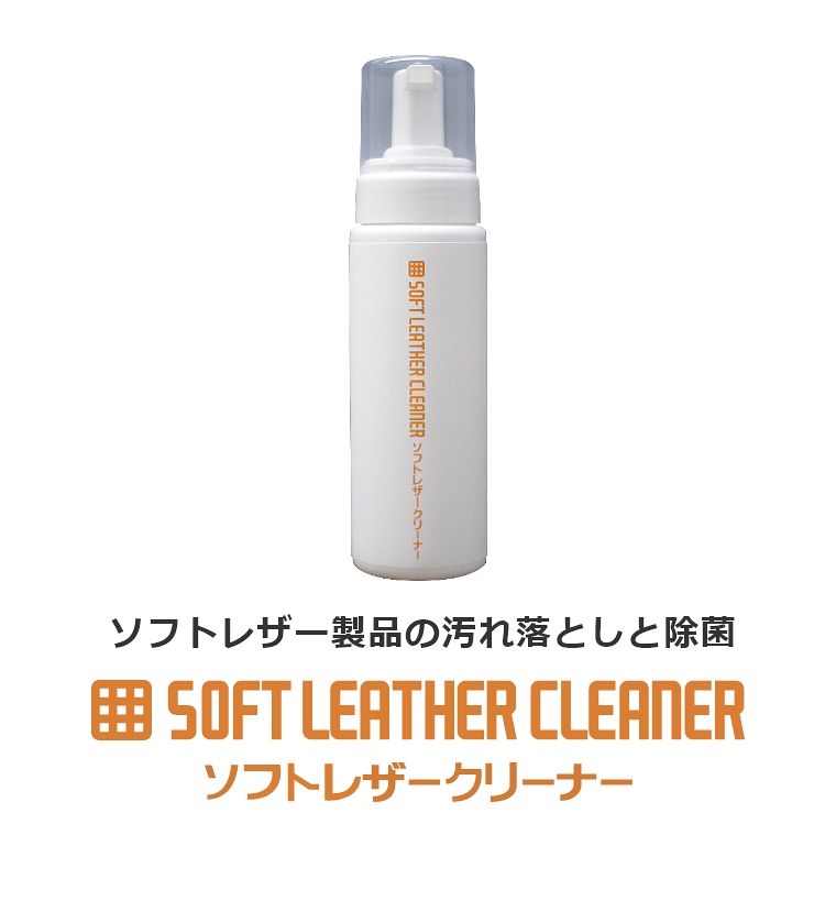 ソフトレザー製品の汚れ落としと除菌。強力な汚れ落とし、高い除菌効果、液だれしにくい高密度の泡