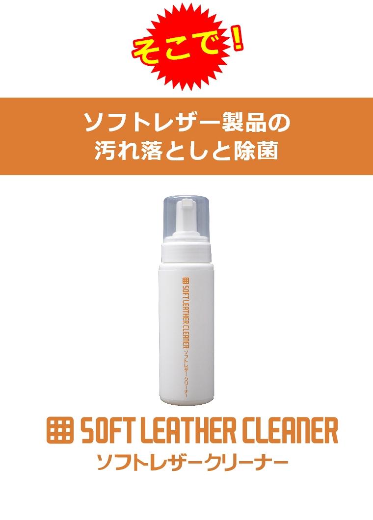 ソフトレザー製品の汚れ落としと除菌 ソフトレザークリーナー ムースタイプ 220ml SOFTLEATHER CLEANER
