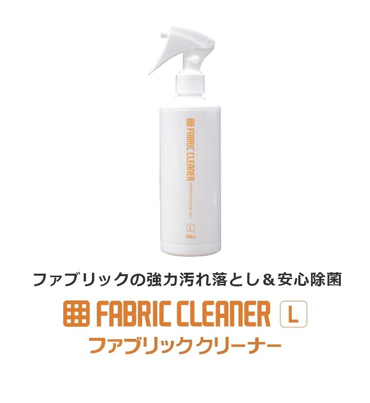安心品質の日本製! ファブリックの強力汚れ落とし&安心除菌 ファブリッククリーナー L ミストタイプ 300ml FABRIC CLEANER Lsize