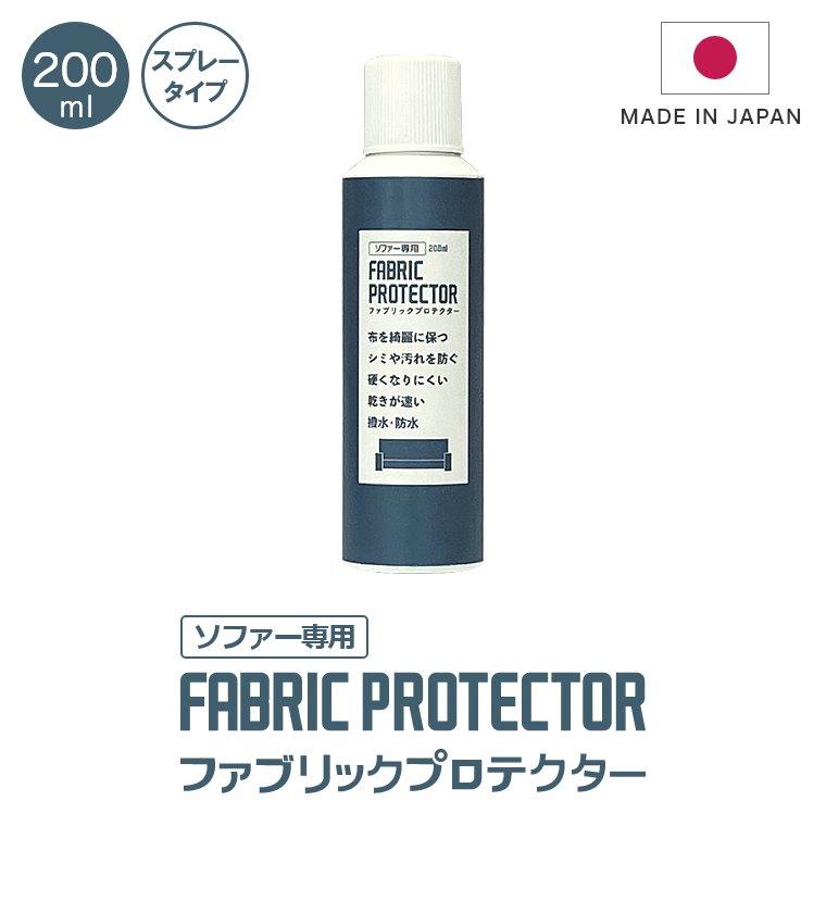 安心品質の日本製! ファブリック製品を汚れから守る ファブリックプロテクター ミストタイプ 200ml FABRIC PROTECTOR
