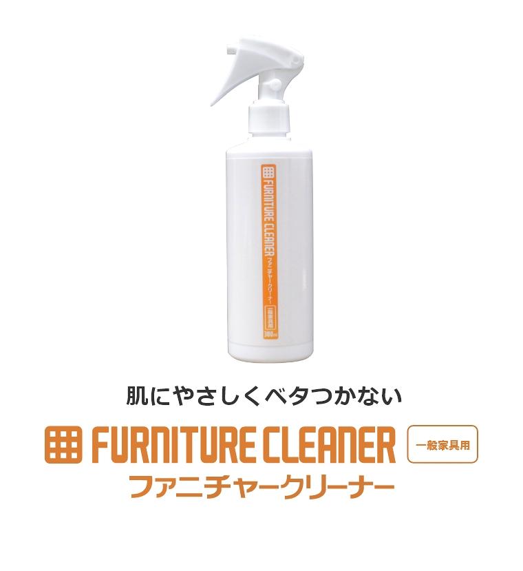 安心品質の日本製! 高い洗浄効果と除菌 ファニチャークリーナー ミストタイプ 300ml FURNITURE CLEANER
