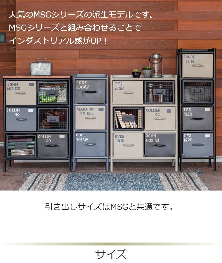 人気のMSGシリーズの派生モデルです。