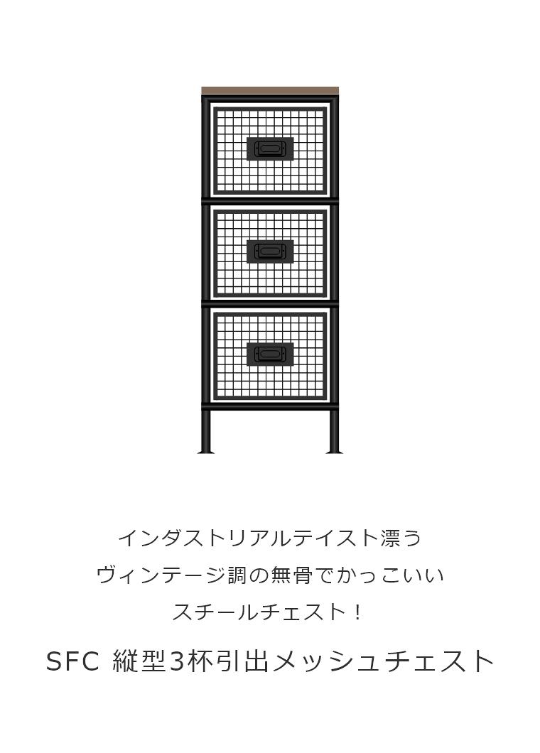 縦型3杯引出メッシュチェスト SFC ienowa イエノワ