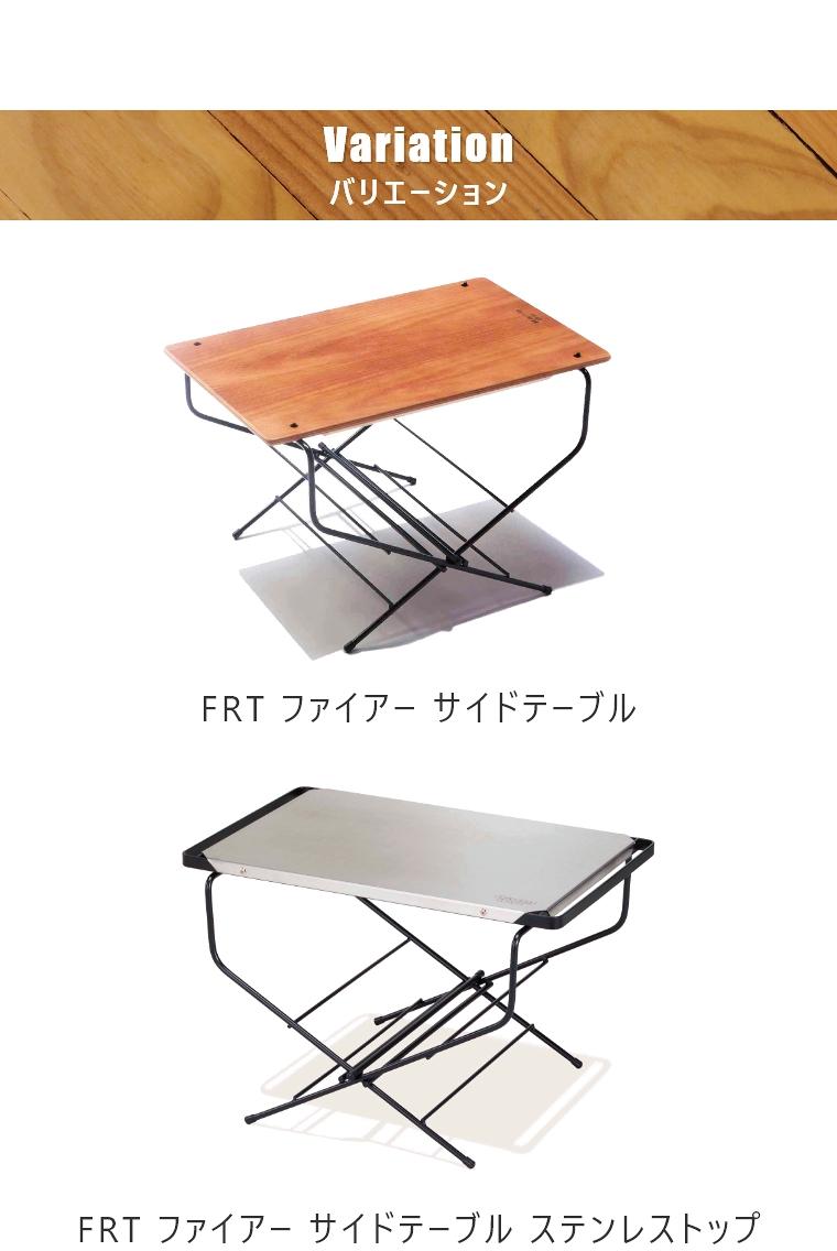 FRT ファイアーサイドテーブル FRT-5031 ハングアウト