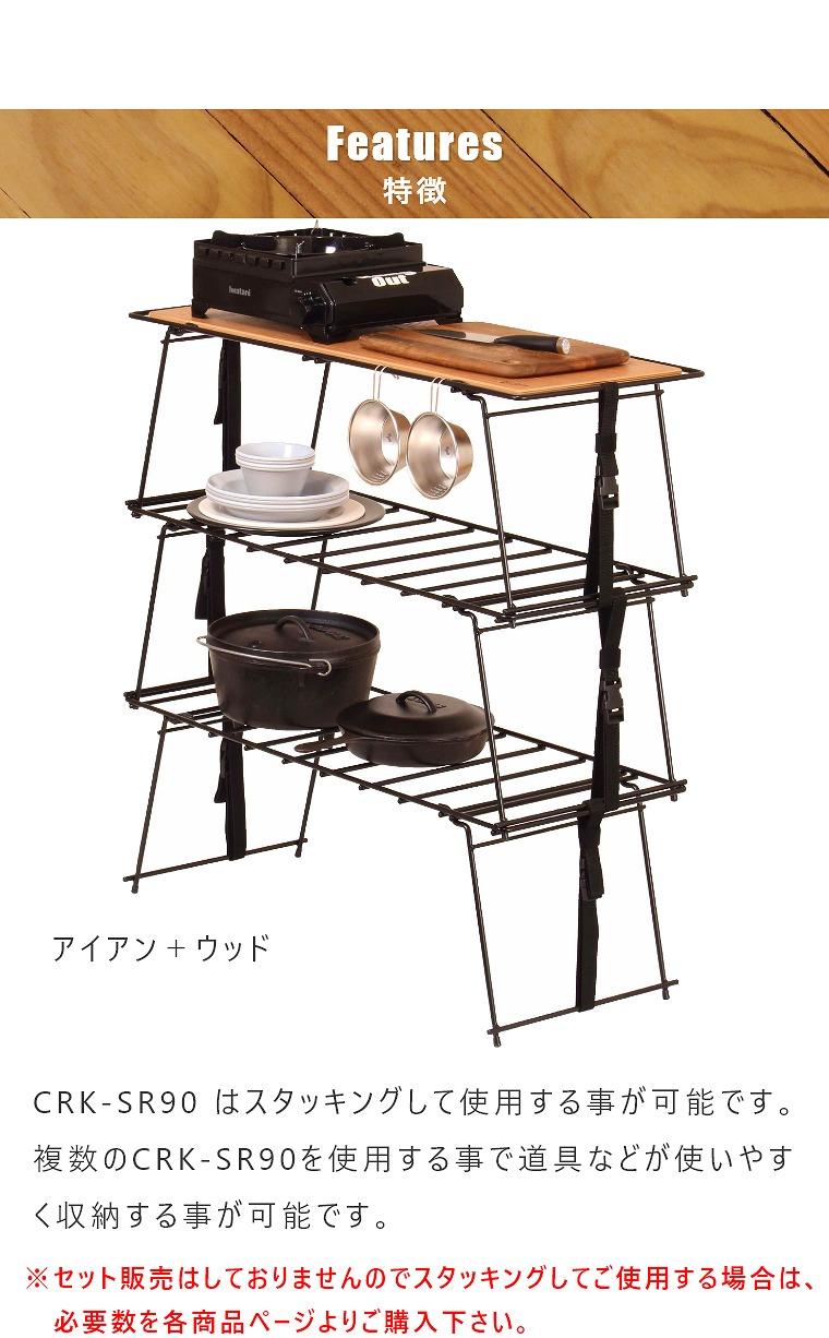 クランク スタッキングラック ウッド CRT-SR90WD ハングアウト Crank Stacking Table(Wood)