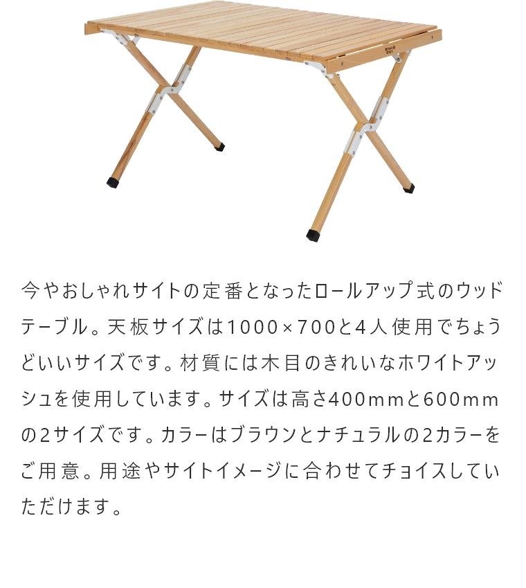 アペロ ウッドテーブル APR-H600