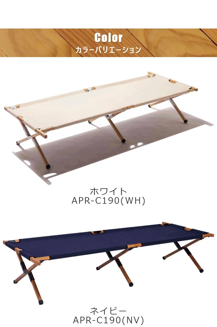 アペロ ウッドコット APR-C190
