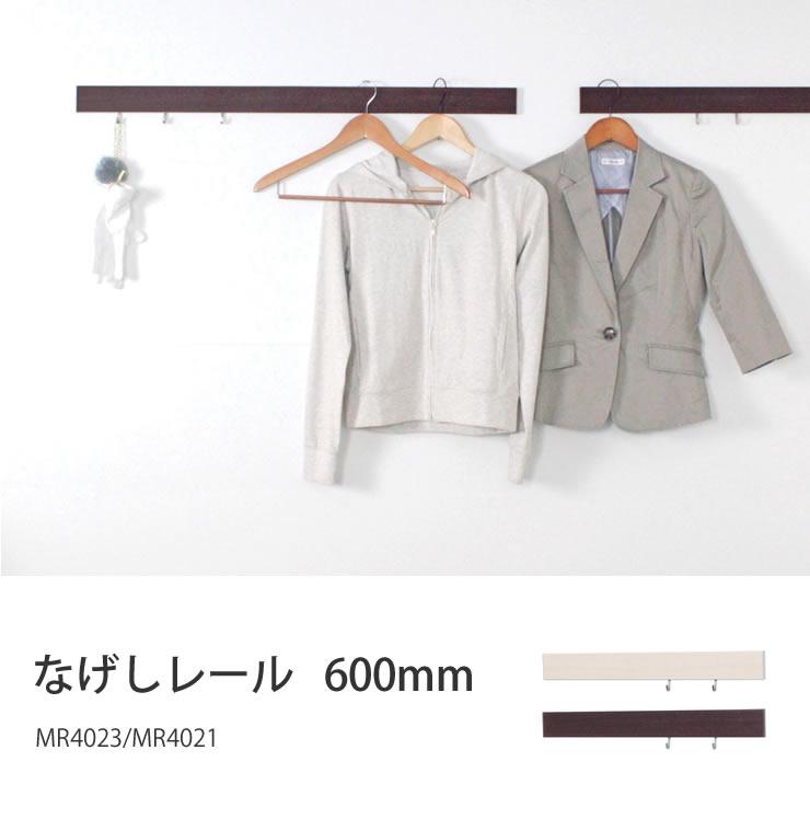 なげしレール 600mm