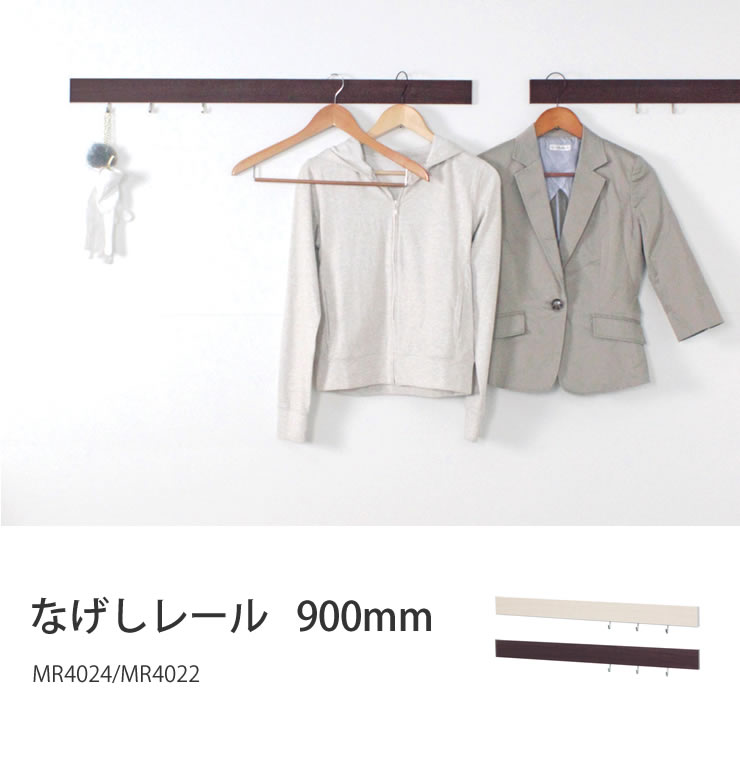 なげしレール 900mm