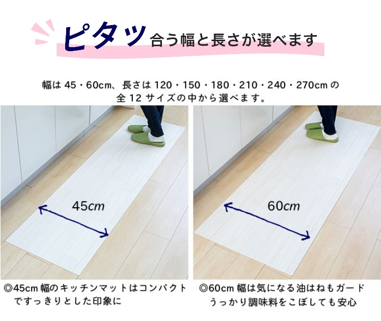 ピタッ合う幅と長さが12種類から選べます