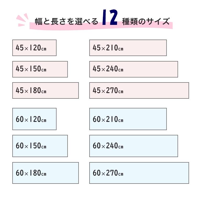 12種類のサイズ