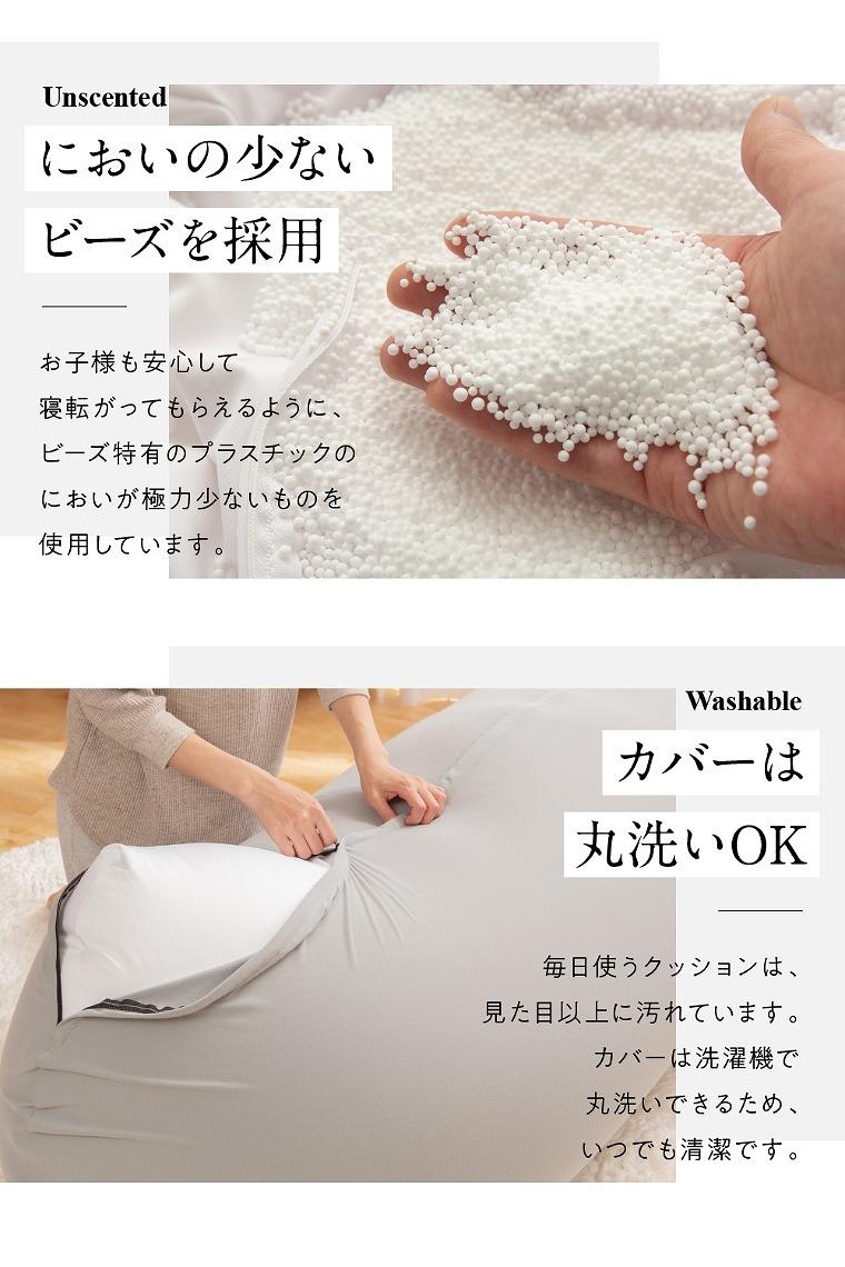 においが極力少ないビーズを使用、カバーは丸洗いOK