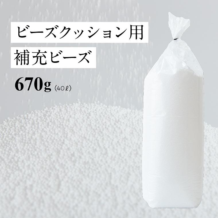 ビーズクッション用 補充ビーズ670g(40ℓ)
