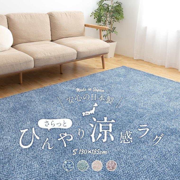 マイナス2℃ 日本製 さらっとひんやり涼感ラグ 130×185cm