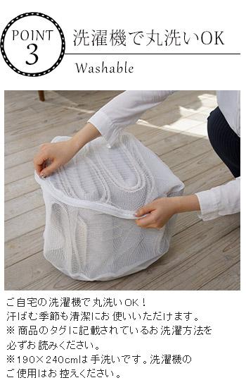 洗濯機で丸洗いOK