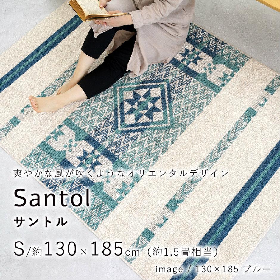爽やかな風が吹くようなオリエンタルデザイン サントル Santol 約130×185cm(約1.5畳相当)