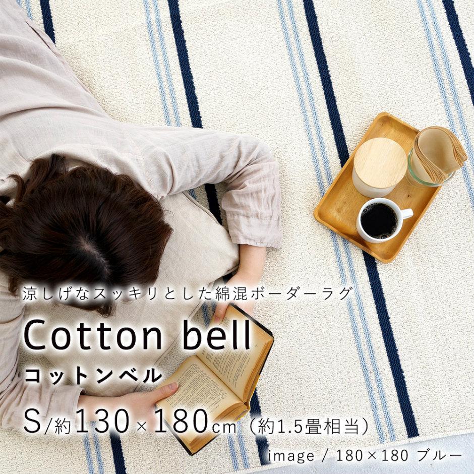 涼しげなスッキリとした綿混ボーダーラグ コットンベル Cotton bell