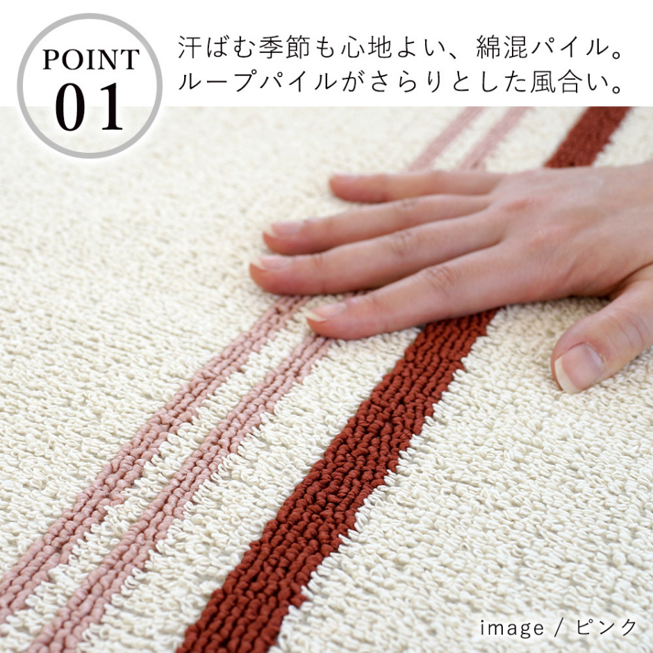 汗ばむ季節も心地よい、綿混パイル。ループパイルがさらりとした風合い。