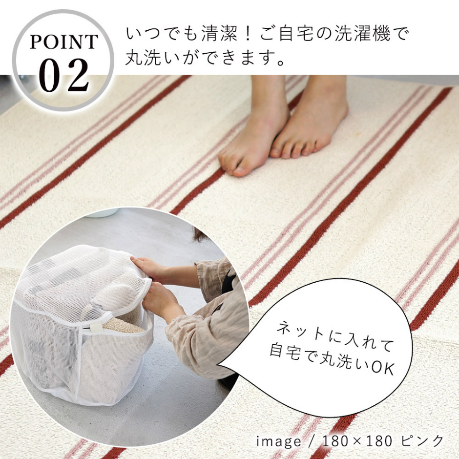 いつでも清潔!ご自宅の洗濯機で丸洗いができます。ネットに入れて自宅で丸洗いOK。
