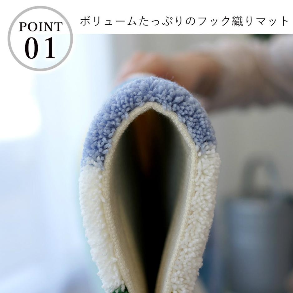 ボリュームたっぷりのフック織りマット