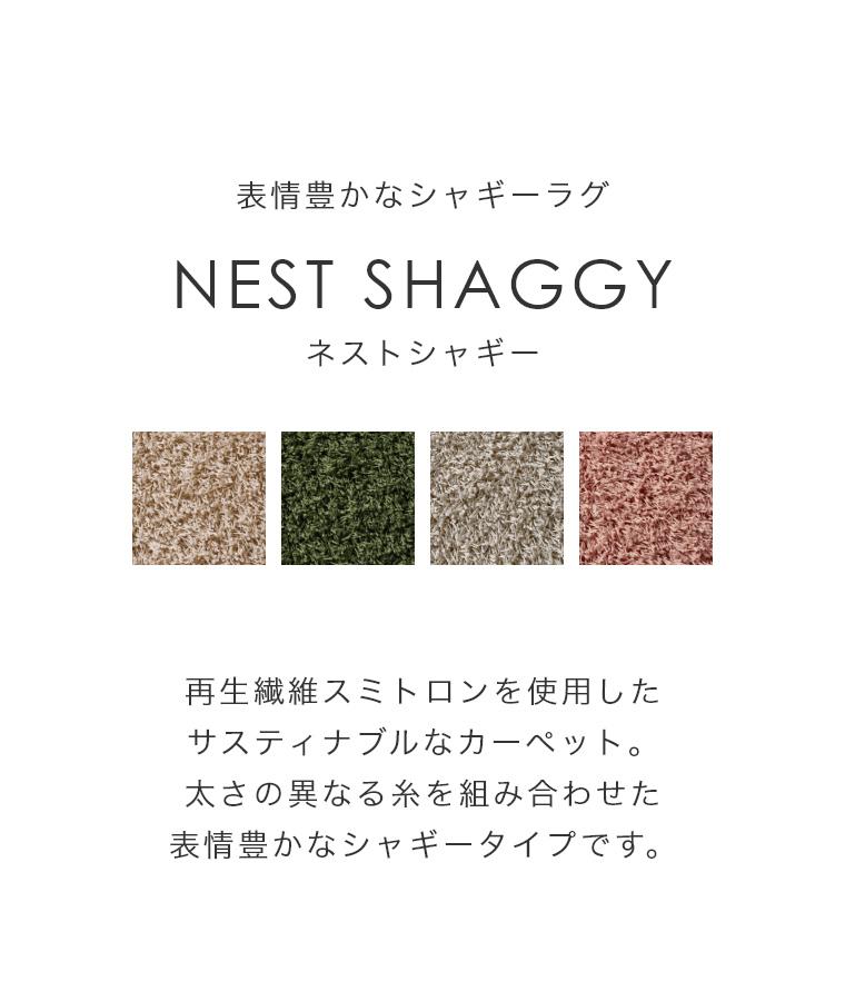 サイズオーダーOK!太さの異なる糸を組み合わせたシャギーラグ NEST SHAGGY ネストシャギー スミノエ ビッグサイズラグ ホットカーペット対応 防ダニ アレルブロック 抗菌 抗ウイルス