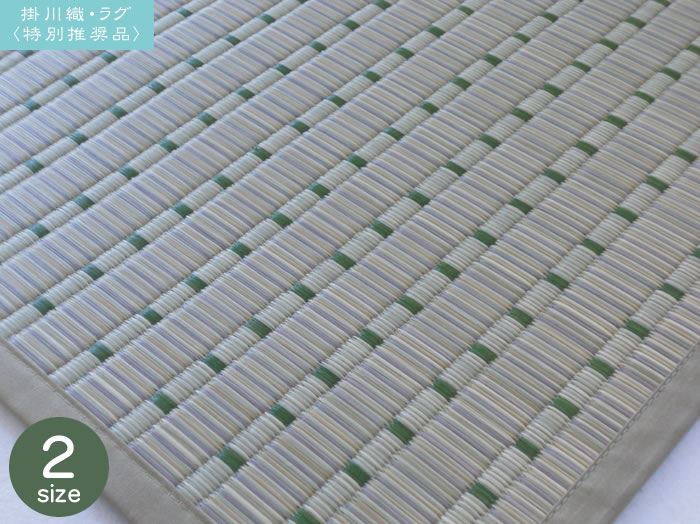 大一商事 [グレワン] 国産 掛川織り い草ラグ 伊豆