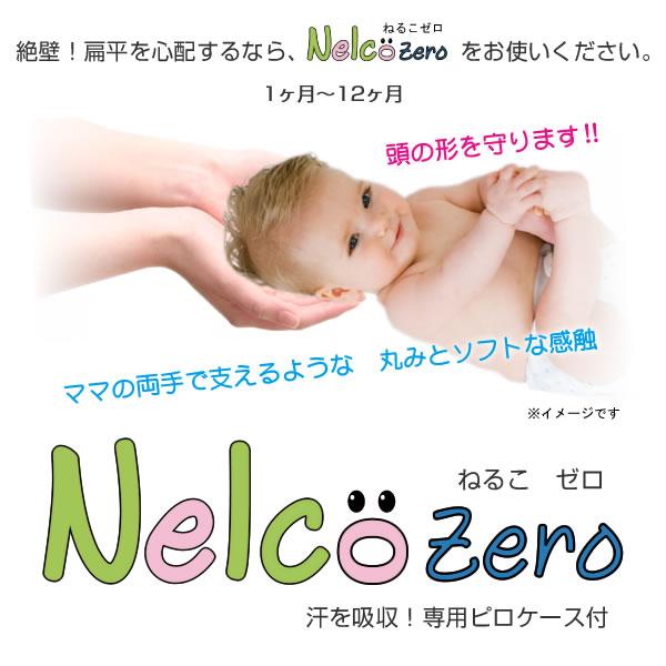 ドクターエル ねるこ ゼロ Nelco Zero