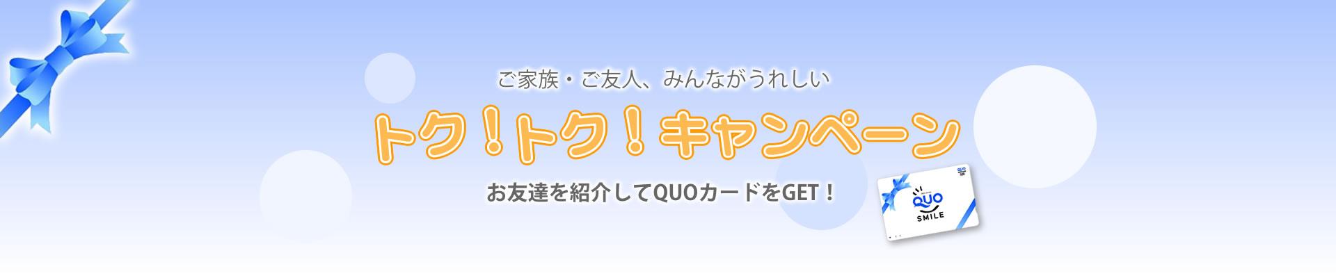 お友達を紹介でQUOカードをGET!家具のホンダ、トクトクキャンペーン