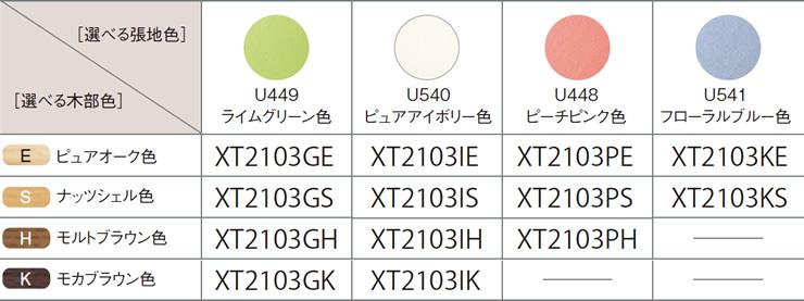 カリモク デスクチェア XT2103