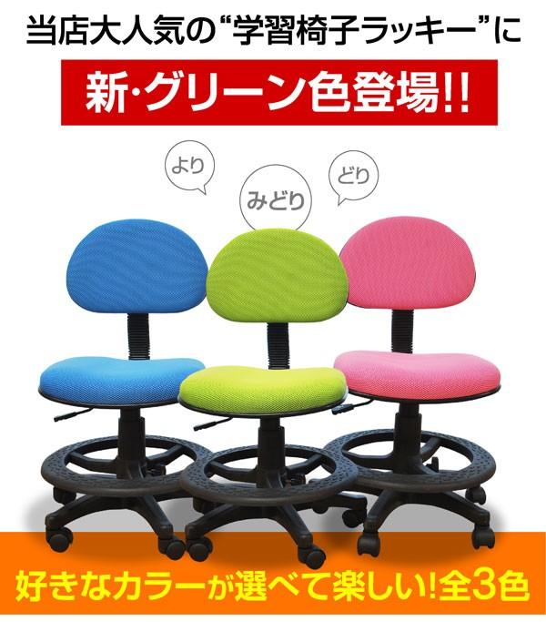 学習椅子ラッキー