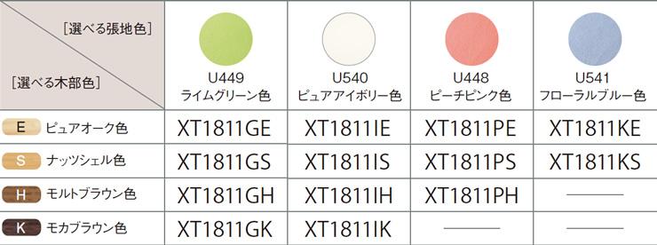 カリモク デスクチェア XT1811