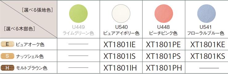 カリモク デスクチェア XT1801