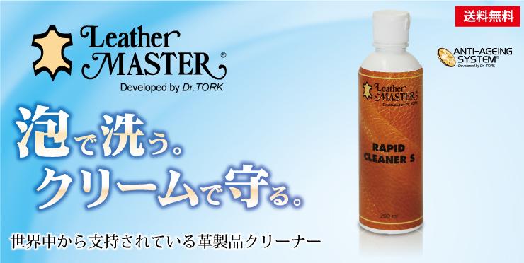 ラピッドクリーナーS 「泡で洗う。クリームで守る。」世界中から支持されている革製品クリーナー