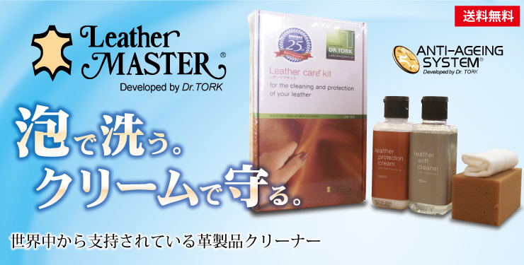 レザーマスター レザーケアキット 「泡で洗う。クリームで守る。」世界中から支持されている革製品クリーナー