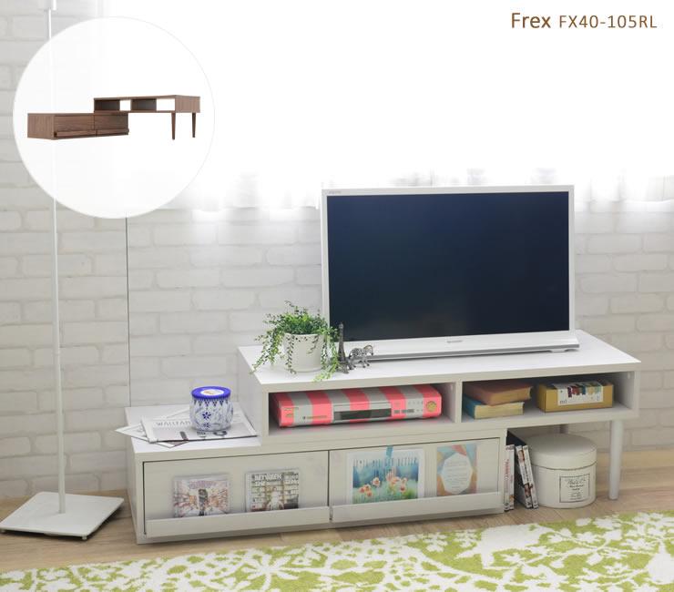 テレビボード ローボード テレビ台 コーナーボード 収納家具 フレックス FX40-105RL 佐藤産業