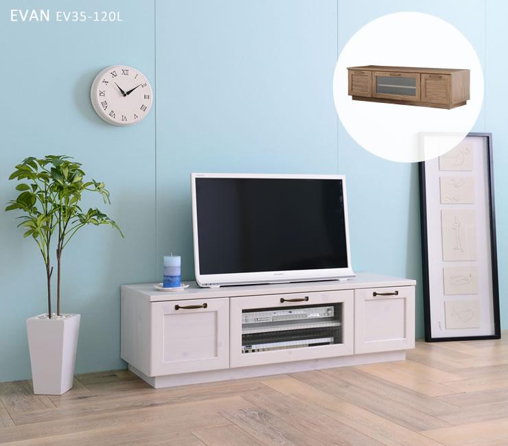 テレビボード テレビ台 収納家具 イワン EV35-120L 佐藤産業