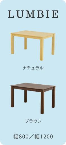 ダイニングテーブル LUMBIE